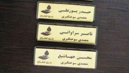 etiket